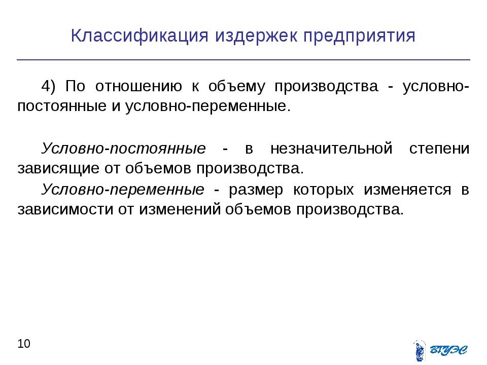 Классификация издержек предприятия * 4) По отношению к объему производства -...