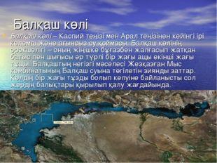Балқаш көлі Балқаш көлі – Каспий теңізі мен Арал теңізінен кейінгі ірі көлемд