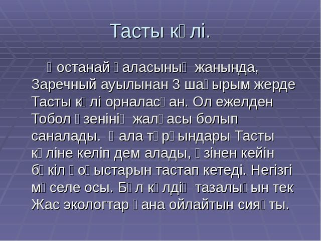 Тасты көлі. Қостанай қаласының жанында, Заречный ауылынан 3 шақырым жерде Тас...