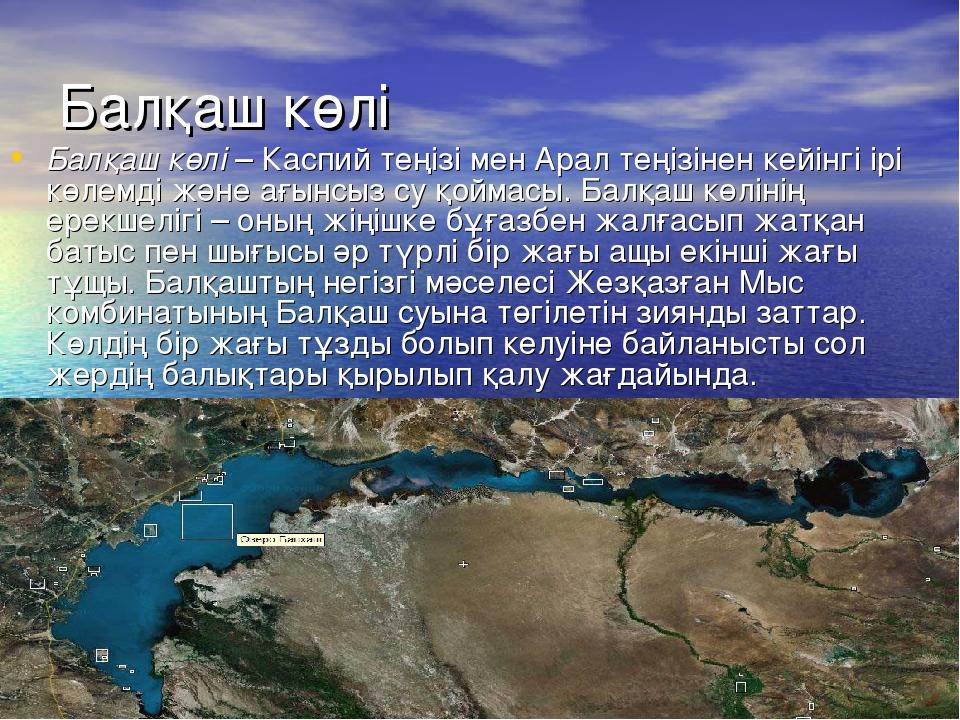 Балқаш көлі Балқаш көлі – Каспий теңізі мен Арал теңізінен кейінгі ірі көлемд...