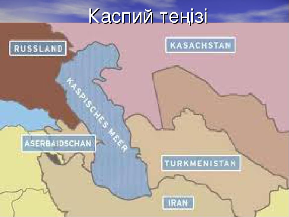 Каспий көлі Каспий теңізі— әлемдегі ең үлкен көл деп есептеліп теңіз атағын...