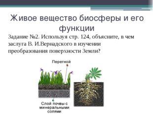 Живое вещество биосферы и его функции Задание №2. Используя стр. 124, объясни