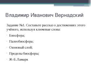 Владимир Иванович Вернадский Задание №1. Составьте рассказ о достижениях этог