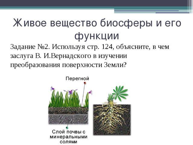 Живое вещество биосферы и его функции Задание №2. Используя стр. 124, объясни...