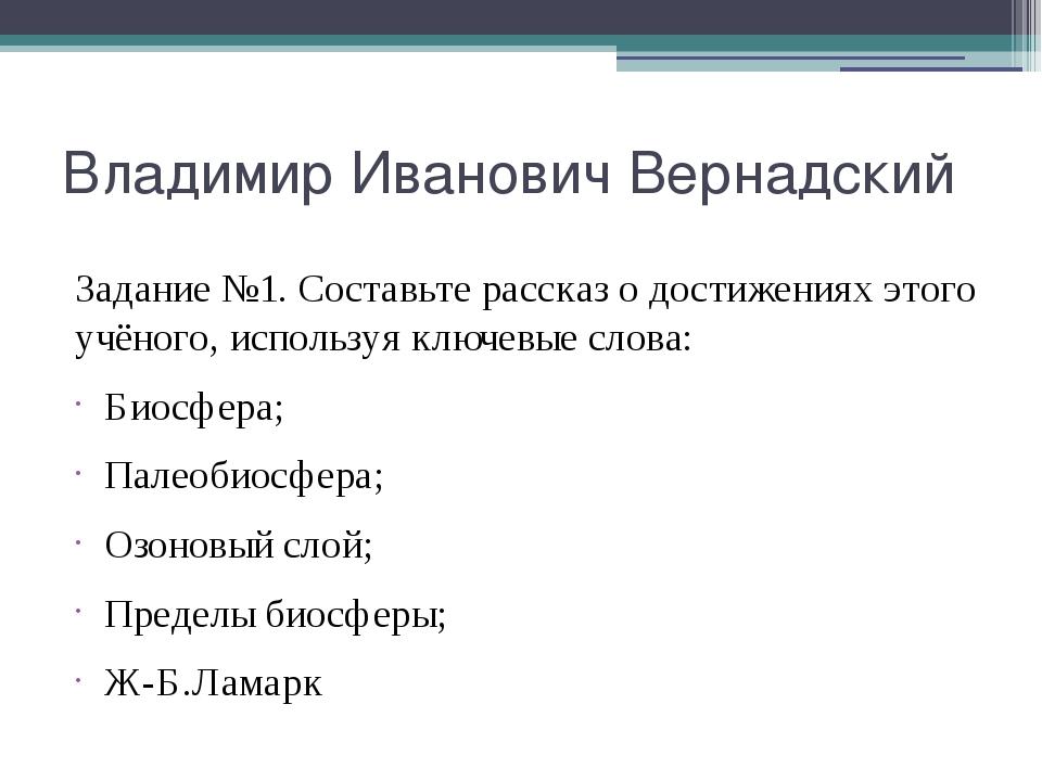 Владимир Иванович Вернадский Задание №1. Составьте рассказ о достижениях этог...