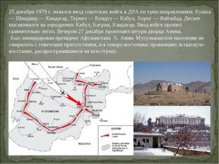 25 декабря 1979 г. начался ввод советских войск в ДРА по трём направлениям: К