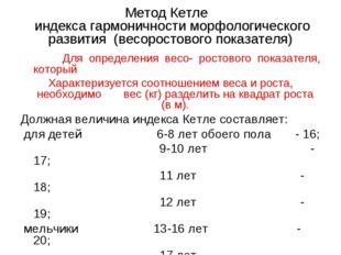 Метод Кетле индекса гармоничности морфологического развития (весоростового п