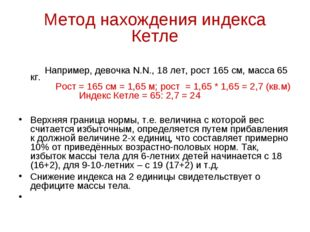Метод нахождения индекса Кетле Например, девочка N.N., 18 лет, рост 165 см, м