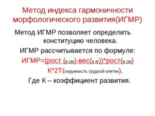 Метод индекса гармоничности морфологического развития(ИГМР) Метод ИГМР позвол