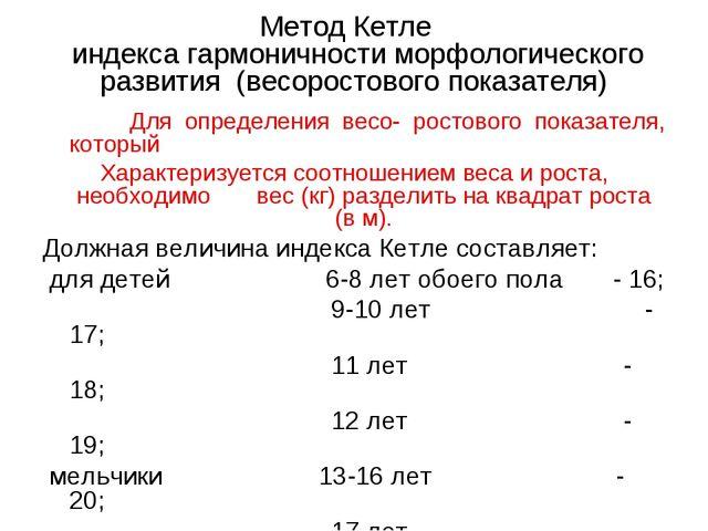Метод Кетле индекса гармоничности морфологического развития (весоростового п...