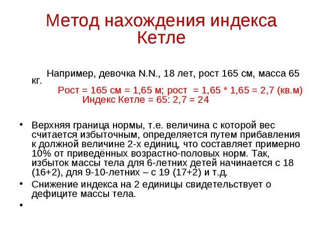 Метод нахождения индекса Кетле Например, девочка N.N., 18 лет, рост 165 см, м...