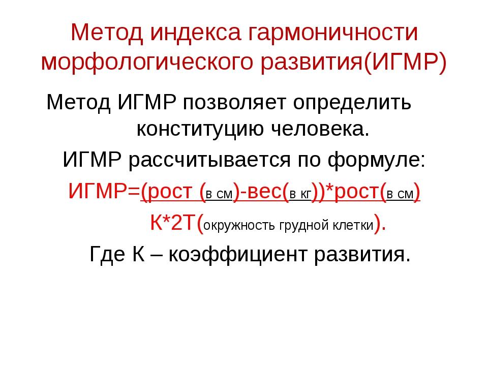 Метод индекса гармоничности морфологического развития(ИГМР) Метод ИГМР позвол...