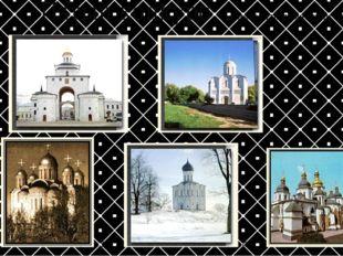 Пятый конкурс : назовите памятники Руси .