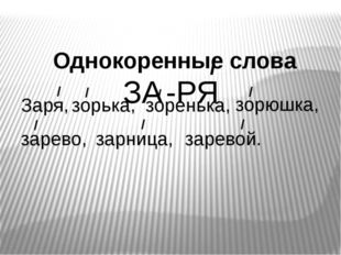 ЗА -РЯ / Однокоренные слова Заря, / зорька, / зоренька, / зорюшка, / зарево,
