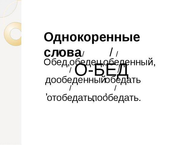 О- БЕД / Однокоренные слова Обед, / обедец, / обеденный, / дообеденный, / обе...