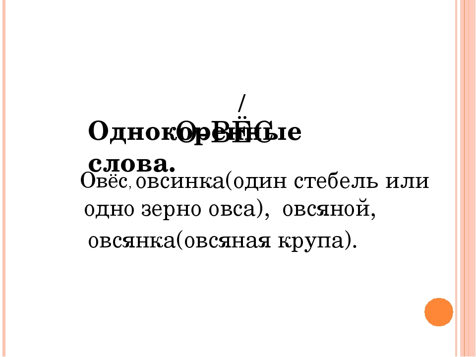 О- / ВЁС Однокоренные слова. Овёс, овсинка(один стебель или одно зерно овса),...