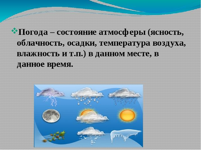 Погода – состояние атмосферы (ясность, облачность, осадки, температура возду...