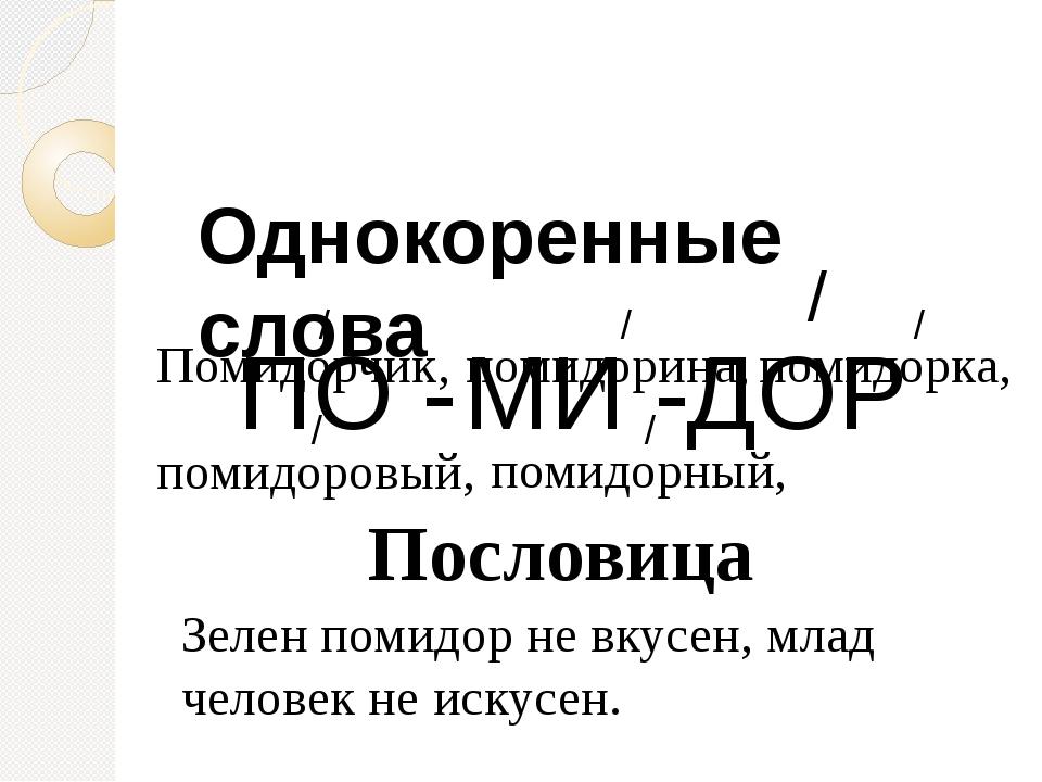 ПО - МИ - ДОР / Однокоренные слова Помидорчик, помидорина, помидорка, помидор...
