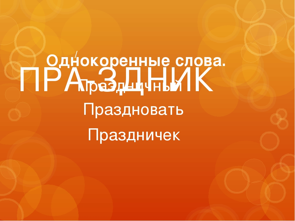 ПРА-ЗД НИК / Однокоренные слова. Праздничный Праздновать Праздничек
