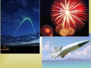 Слово ракета (со значением не «боевая», а лишь «сигнальная» и «фейерверочная»