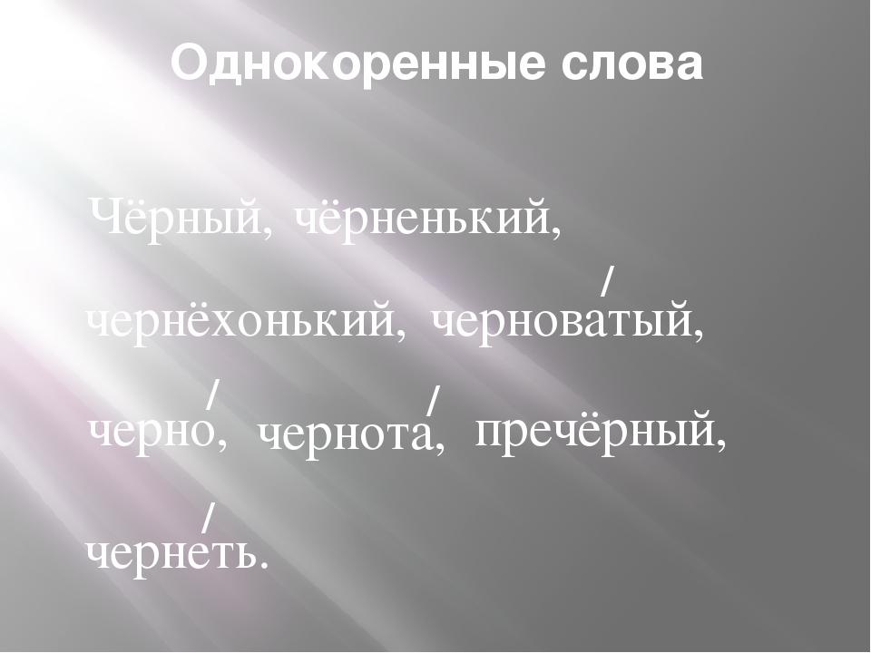 Однокоренные слова Чёрный, чёрненький, чернёхонький, черноватый, / черно, / ч...