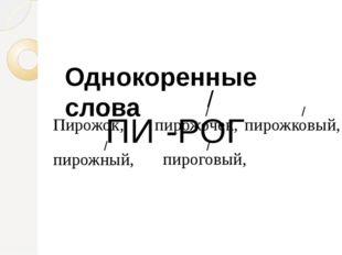ПИ -РОГ / Однокоренные слова Пирожок, пирожочек, пирожковый, пирожный, пирого