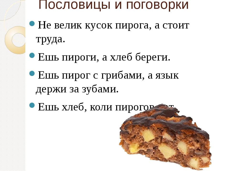 Поговорки пословицы про пирог