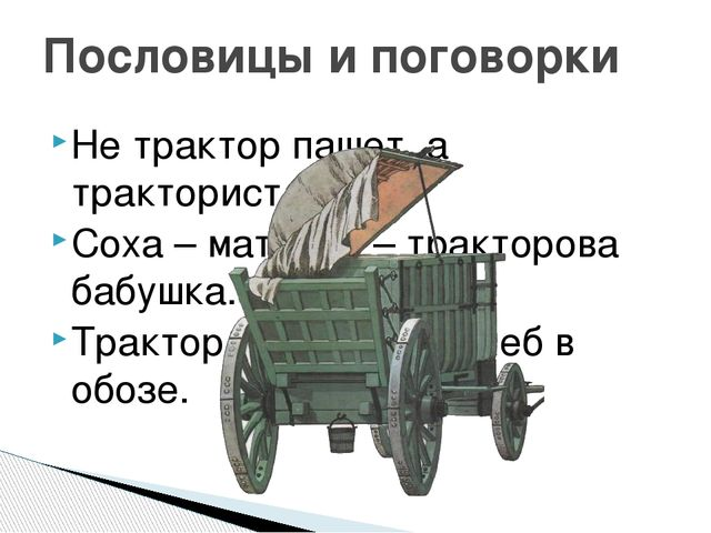 Не трактор пашет, а тракторист. Соха – матушка – тракторова бабушка. Трактор...