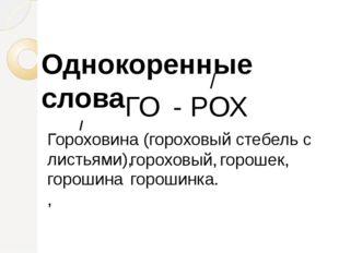 ГО - РОХ / Однокоренные слова Гороховина (гороховый стебель с листьями), / го
