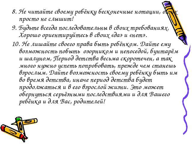 8. Не читайте своему ребёнку бесконечные нотации, он их просто не слышит! 9....