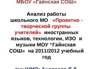 МБОУ «Гайнская СОШ» Анализ работы школьного МО «Проектно - творческой группы