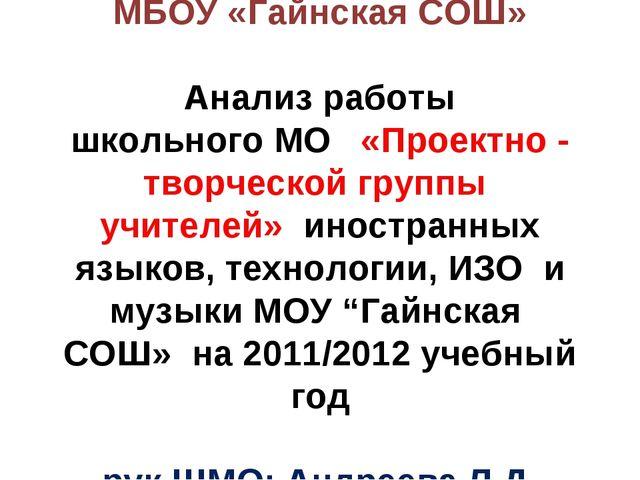 МБОУ «Гайнская СОШ» Анализ работы школьного МО «Проектно - творческой группы...
