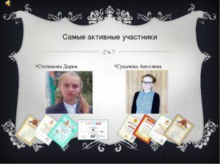 Степанова Дарья Самые активные участники Сукачева Ангелина