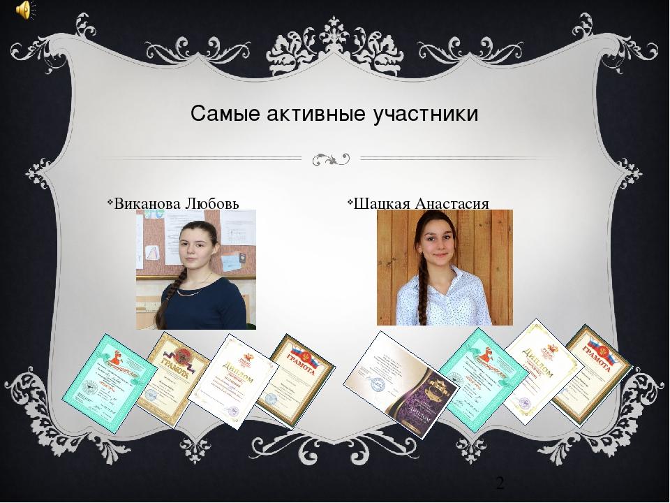 Виканова Любовь Шацкая Анастасия Самые активные участники