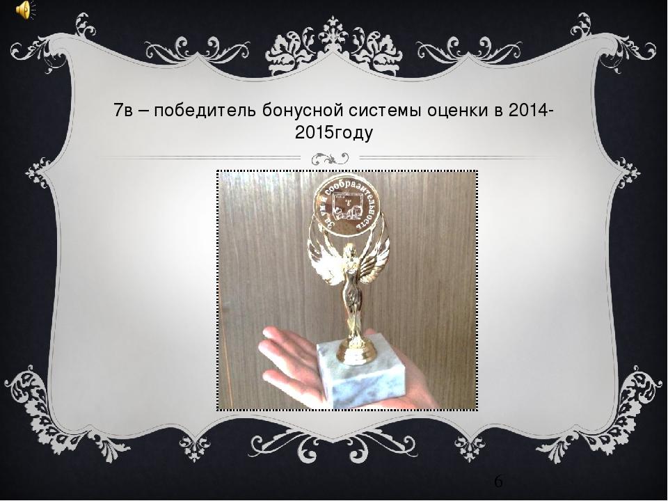 7в – победитель бонусной системы оценки в 2014-2015году