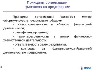 Принципы организации финансов на предприятии * Принципы организации финансов