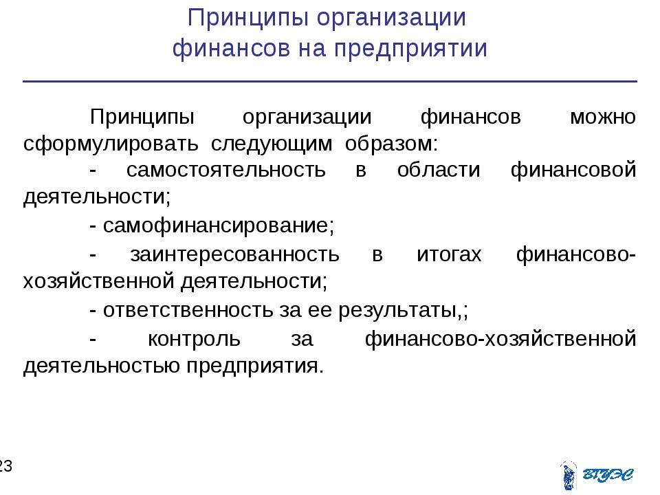 Принципы организации финансов на предприятии * Принципы организации финансов...