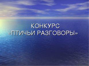 КОНКУРС «ПТИЧЬИ РАЗГОВОРЫ»