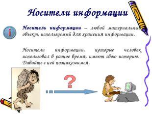 Носители информации Носитель информации – любой материальный объект, использ