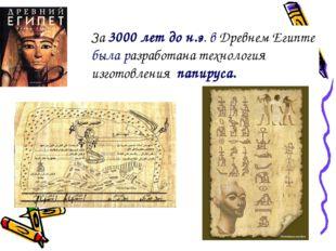 За 3000 лет до н.э. в Древнем Египте была разработана технология изготовлени