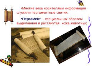 Многие века носителями информации служили пергаментные свитки. Пергамент – сп