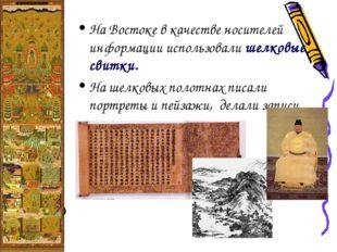 На Востоке в качестве носителей информации использовали шелковые свитки. На ш