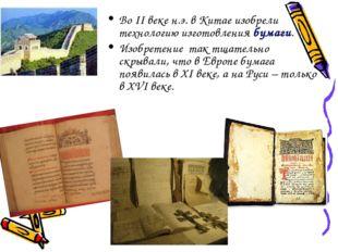 Во II веке н.э. в Китае изобрели технологию изготовления бумаги. Изобретение