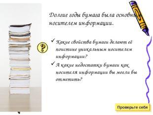 Долгие годы бумага была основным носителем информации. Какие свойства бумаги