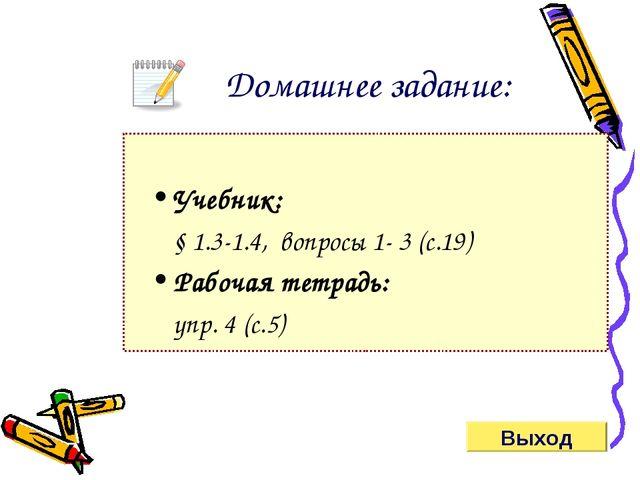Домашнее задание: Учебник: § 1.3-1.4, вопросы 1- 3 (с.19) Рабочая тетрадь:...