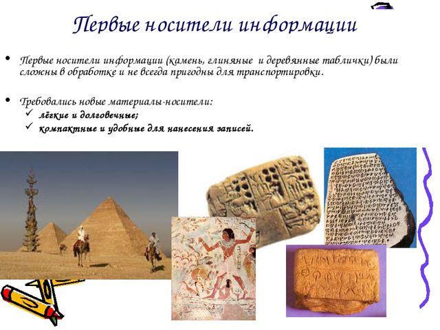 Первые носители информации Первые носители информации (камень, глиняные и дер...