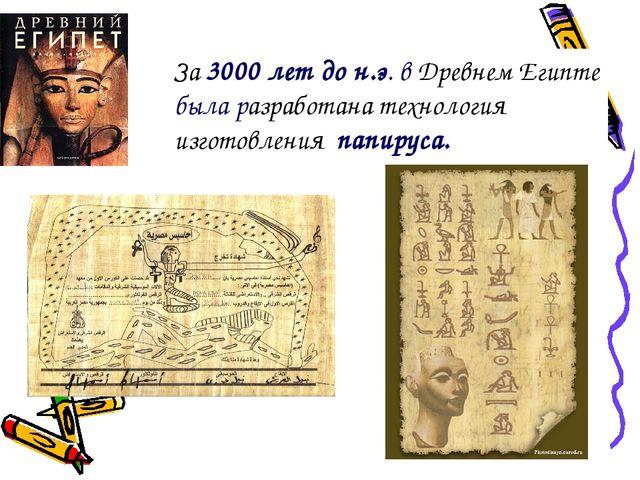 За 3000 лет до н.э. в Древнем Египте была разработана технология изготовлени...