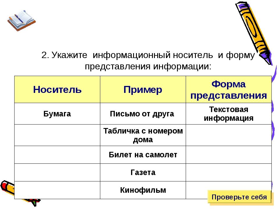 2. Укажите информационный носитель и форму представления информации: Проверьт...