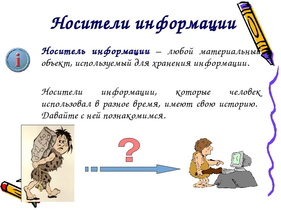 Носители информации Носитель информации – любой материальный объект, использ...