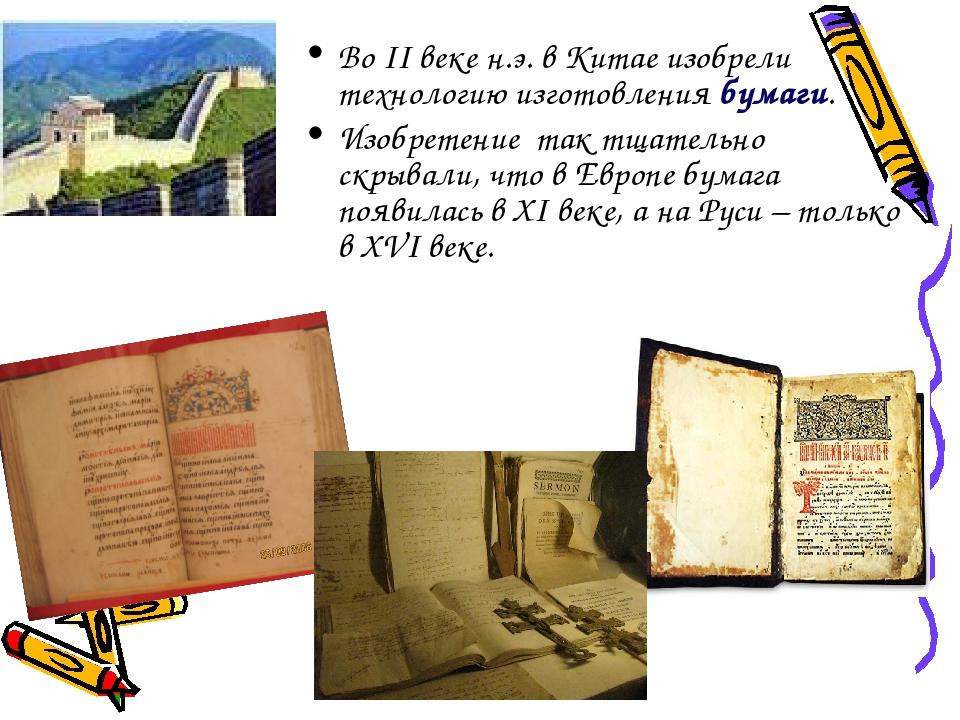 Во II веке н.э. в Китае изобрели технологию изготовления бумаги. Изобретение...